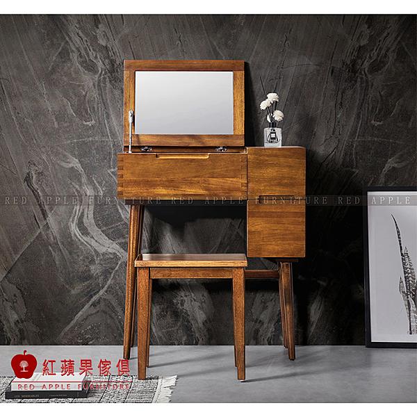 [紅蘋果傢俱]MG1232 金絲檀木(胡桃木)系列 化妝台 梳妝台  化妝椅 實木 北歐風 現代簡約 輕奢風