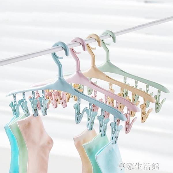 居家家多功能衣架衣撐內衣襪子夾子家用衣服撐子塑料掛衣架晾衣架-享家