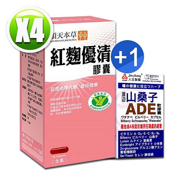 順天本草 紅麴優清膠囊(60顆/盒)x4 送【人生製藥 渡邊山桑子ADE軟膠囊(50錠)x1(送完為止)】
