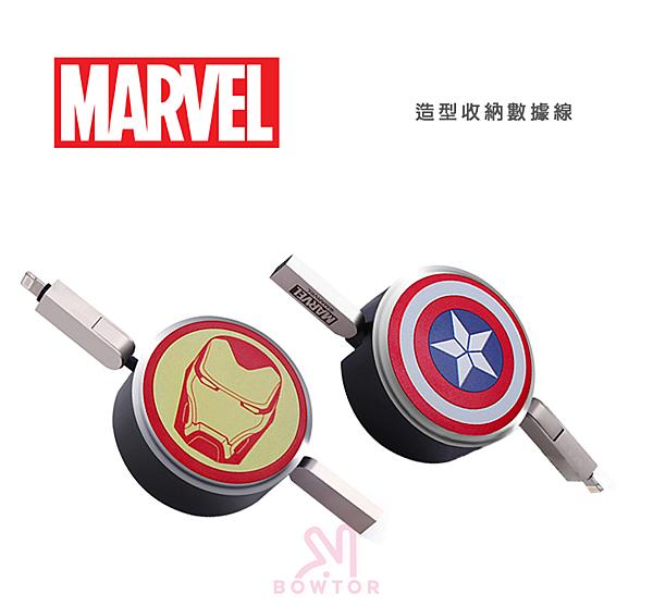 光華商場。包你個頭【MARVE】漫威 Micro/Lighting/USB 傳輸線 充電線 可伸縮 輕巧收納