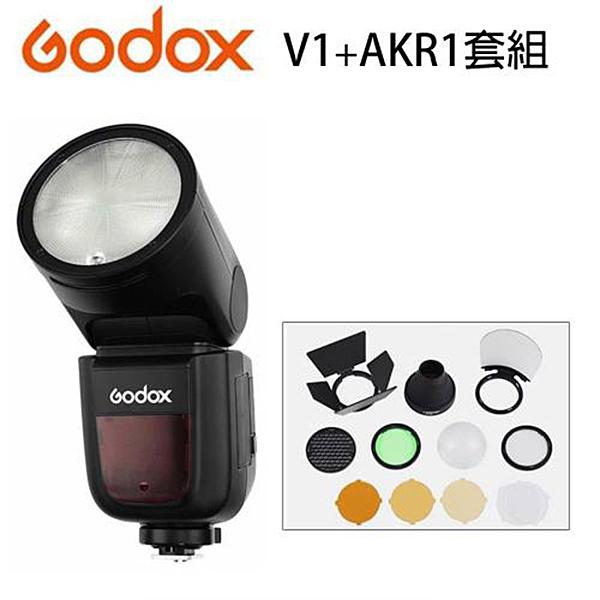 黑熊館 Godox 神牛 V1 KIT 圓燈頭閃光燈 + AK-R1 套裝組 TTL 機頂 閃光燈 鋰電池