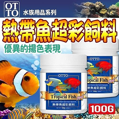 【??培菓寵物48H出貨??】台灣OTTO》水族用品FF-07M熱帶魚超彩飼料-100g(M)