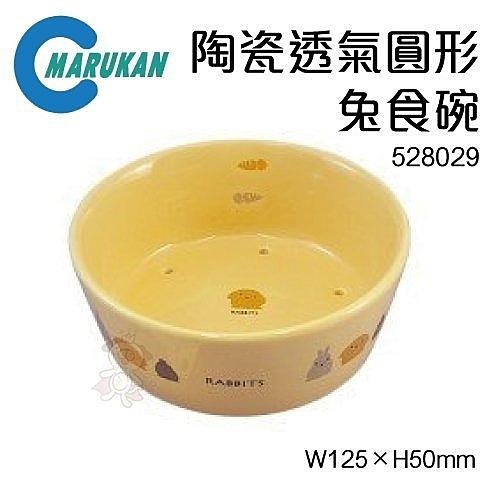 *WANG*MARUKAN《陶瓷透氣圓形兔食碗 528029》不必要的水分可通過排水孔漏出