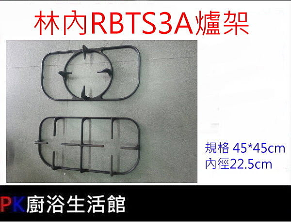 【PK廚浴生活館 實體店面】瓦斯爐爐架 林內RBTS3A 爐架