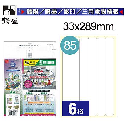 6格《鶴屋》雷射/噴墨/影印 三用電腦標籤 105張 BL33289 (A4列印標纖/事務標籤)