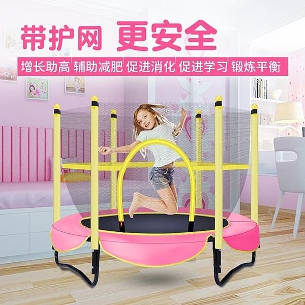 降價兩天 彈跳床蹦蹦床家用兒童室內寶寶彈跳床小孩成人帶護網家庭玩具跳跳床