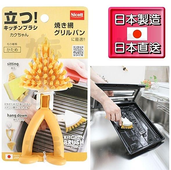 【九元】日本製 站立式網格清潔刷 烤盤刷 刷 日本直送