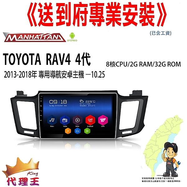 《免費到府安裝》TOYOTA RAV4 13-18年 專用導航 安卓 主機