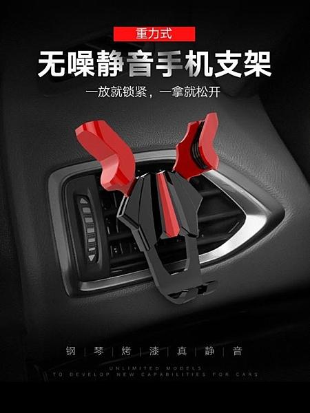降價兩天 車載手機支架汽車用出風口車內卡扣式通用多功能手機導航架