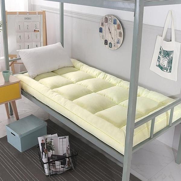 加厚10cm軟床墊學生宿舍單人床0.9m寢室上下鋪床褥子1米1.2m1.5米