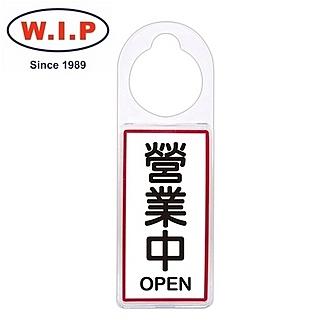 【W.I.P】可換式標示牌-營業中  901 台灣製 /個