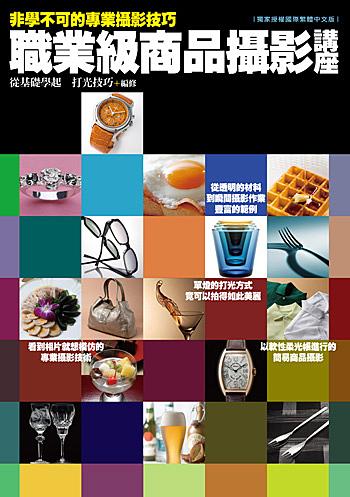 【攝影工具書】現貨 非學不可的專業攝影技巧:職業級商品攝影講座 尖端出版 屮Z6