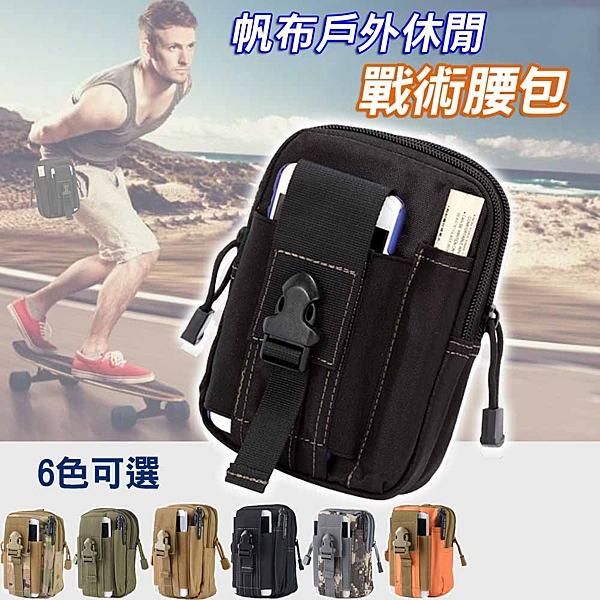 【超激划算】多功能 帆布戶外運動戰術腰包 掛包 手機腰包 運動腰包 迷彩包 工具包(可超取)