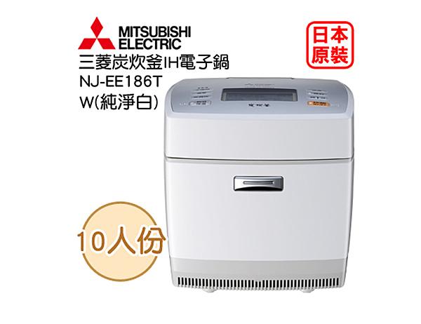 MITSUBISHI 三菱日本原裝10人份炭炊釜IH電子鍋 NJ-EE186T-W(純淨白)
