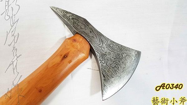 郭常喜與興達刀鋪-藝術小斧(A0340)斧頭,積層鋼刃+龍柏木柄