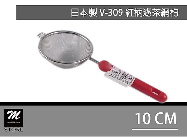 日本製V-309紅炳濾茶網勺/10CM《Mstore》