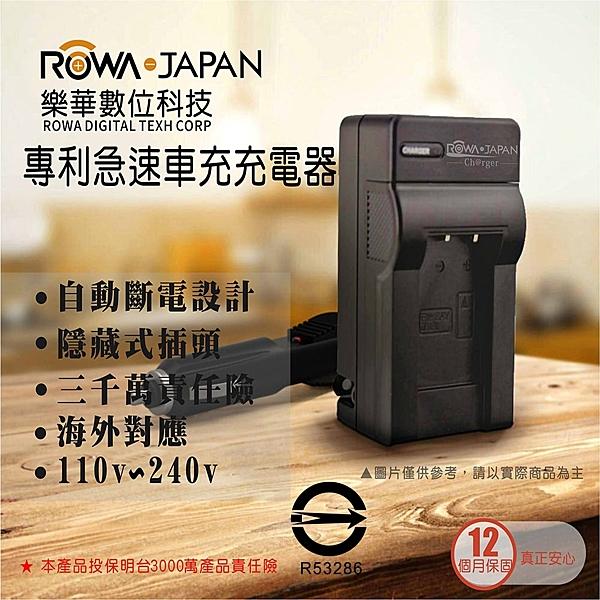 樂華 ROWA FOR CASIO NP-80 NP80 專利快速充電器 相容原廠電池 車充式充電器 外銷日本 保固一年