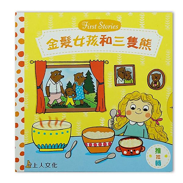 上人文化 好棒推拉轉玩具書-金髪女孩和三隻熊