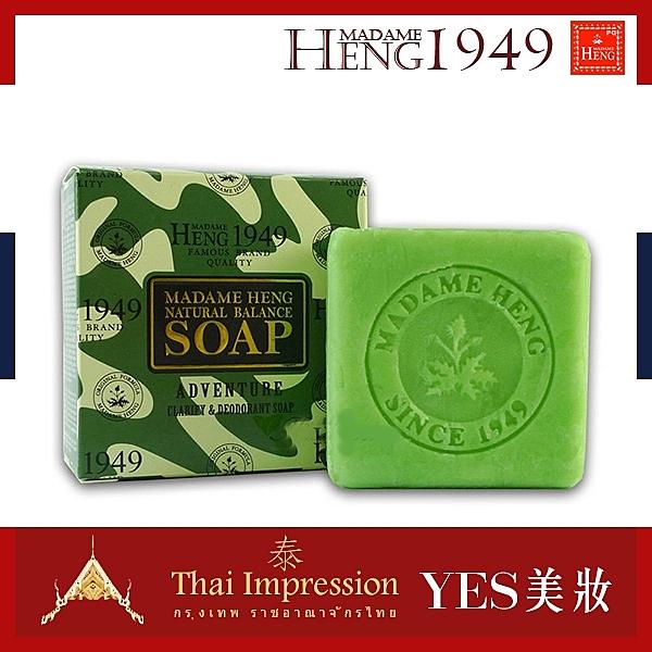 興太太   草本迷彩狂戰士皂 150g 泰國 Madame Heng【YES 美妝】