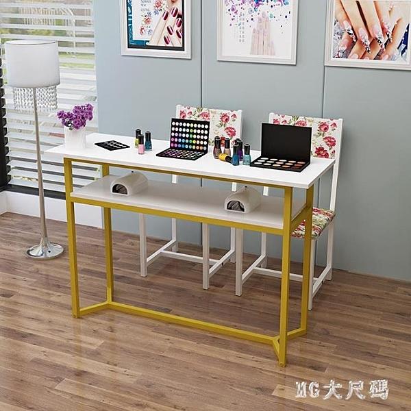新款美甲桌簡約現代美甲臺單人雙人經濟型美甲桌椅套裝 qf24960【MG大尺碼】