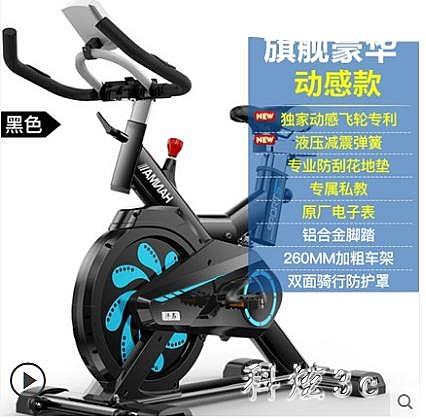 動感單車超靜音家用室內健身車健身房器材腳踏運動自行車 JA8083『科炫3C』