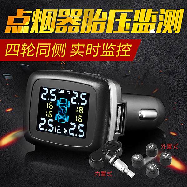 外置式點煙器汽車胎壓偵測器 高精度TPMS報警器 四輪同顯車載輪胎壓力檢測器