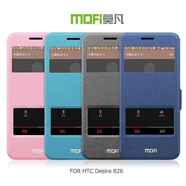 ☆愛思摩比☆MOFI 莫凡 HTC Desire 826 慧系列側翻皮套 雙開窗側翻皮套