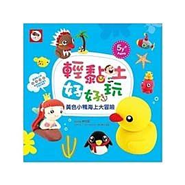 日本版權- 輕黏土好好玩/黃色小鴨海上大冒險