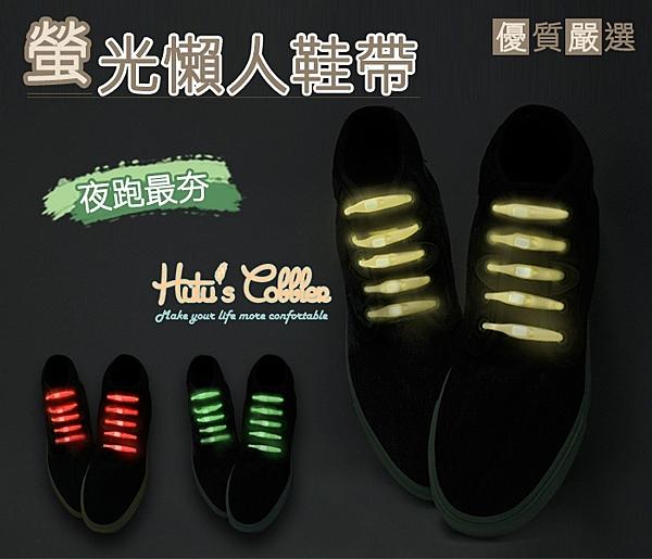 鞋帶.鞋材.螢光夜跑安全懶人鞋帶.橘/粉/黃/綠/白/透明【鞋鞋俱樂部】【906-G29】