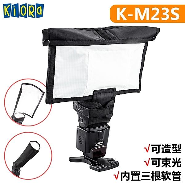 又敗家Kiora多功能3合1外閃反光板K-B23S閃燈柔光罩Nikon尼康SB-910束光罩SB900聚光筒SB-700柔光盒SB600 SB900