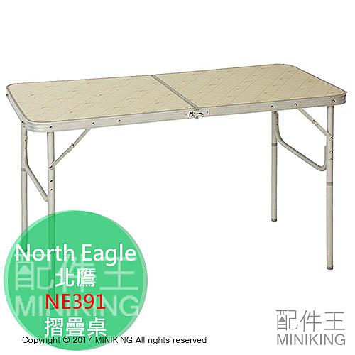 【配件王】日本代購 North Eagle 北鷹 NE391 露營 摺疊桌 野餐桌 長方形 易收納 日本銷售排行