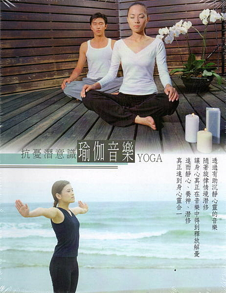 【停看聽音響唱片】【CD】抗憂潛意識:瑜伽音樂