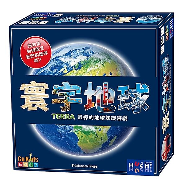 【Gokids 桌遊】寰宇地球 Terra(繁中版)