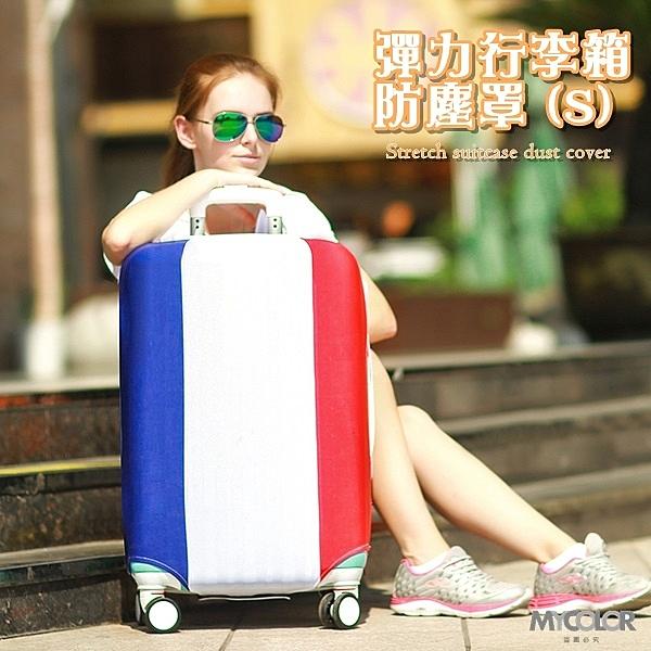 彈力行李箱防塵罩 SAFEBET 旅行 出差 拉桿 國旗 防塵套 登機 保護 耐磨 (S)【J057】MY COLOR