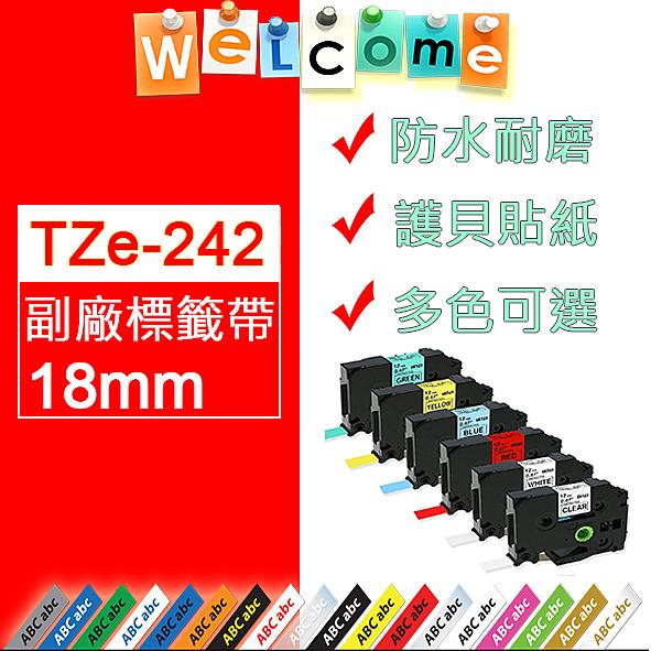 【好用防水防油標籤】BROTHER TZe-242/TZ-242副廠標籤帶(18mm)~適用PT-E550WVP.PT-D600.PT-P700.PT-P750W