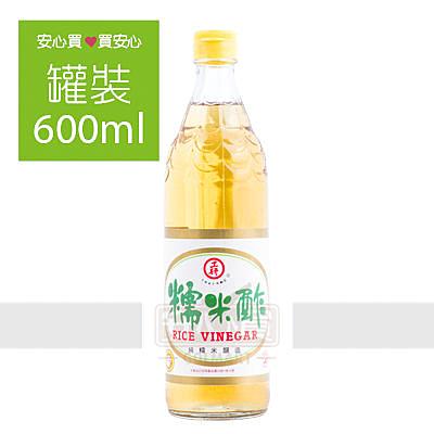 【工研】糯米醋600ml/罐,全素