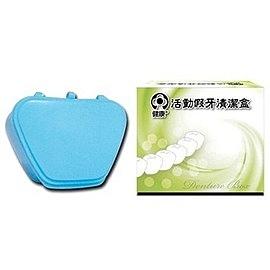健康假牙清潔盒-大(全口)