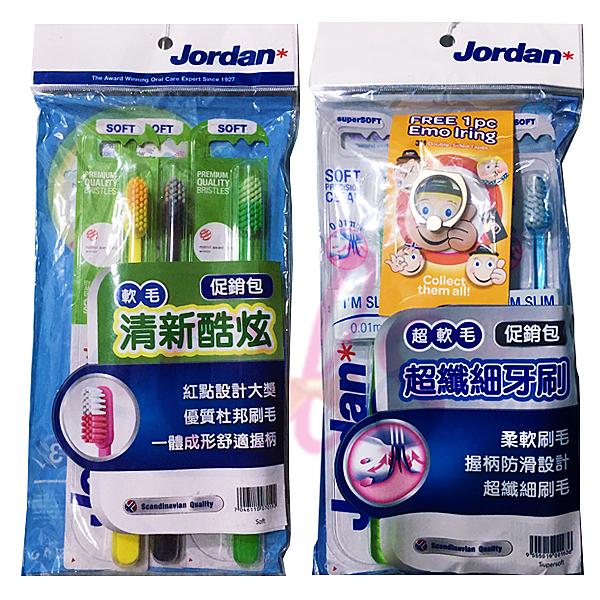 Jordan 清新酷炫牙刷 軟毛/超纖細牙刷 超軟毛 促銷包 3入 顏色隨機 二款供選 ☆艾莉莎ELS