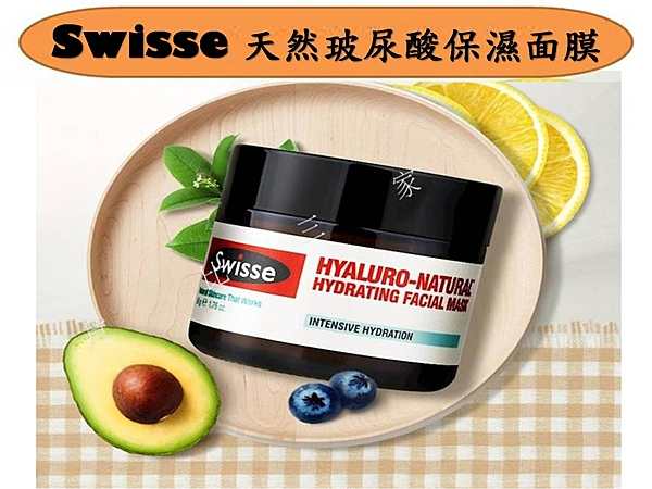 Swisse 玻尿酸保濕面膜 煥膚 修護 導入 深層 賦活 水潤 修復 安瓶 補水 夜間精華 亮白 滋潤 抗皺