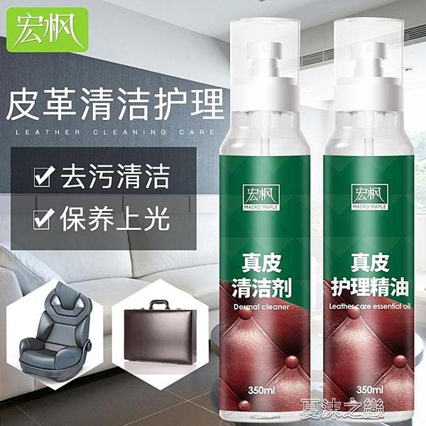 皮革油-皮具皮革清潔膏護理劑保養液真皮衣包包洗沙發強力去污保養 現貨快出