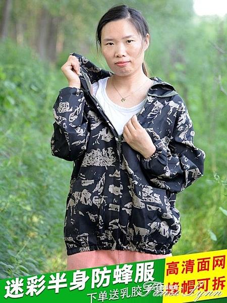 防蜂服半身蜜蜂衣服全套養蜂服透氣養蜂人專用抓蜜蜂工具防蜂衣服 范思蓮恩