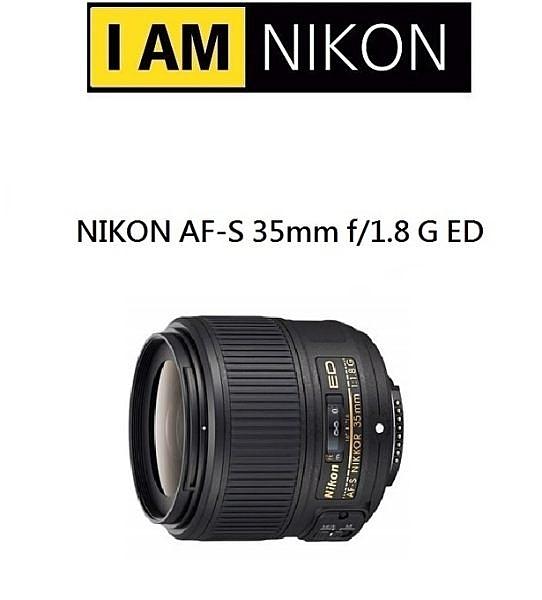 [EYE DC] NIKON Nikkor AF-S 35mm F/1.8 G ED 全幅 FX用 非DX鏡 國祥公司貨  (一次付清)