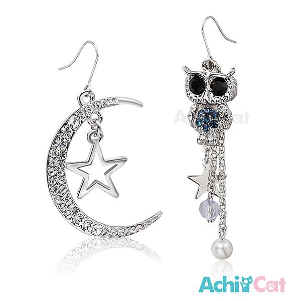 不對稱耳環 AchiCat 正白K 神秘之夜 耳勾式 兩款任選 貓頭鷹 星星月亮