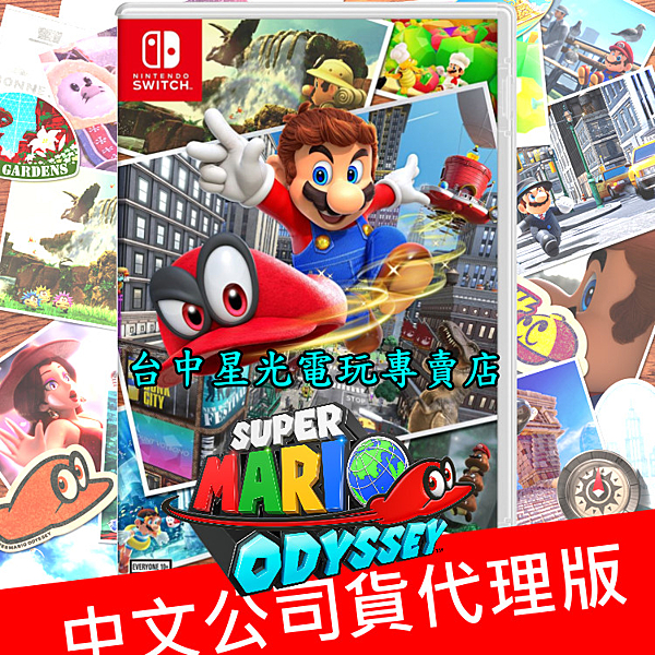 【NS原版片 可刷卡】☆ Nintendo Switch 超級瑪利歐 奧德賽 ☆中文版全新品【台中星光電玩】
