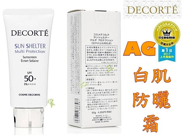 Cosme Decorte 黛珂 AG白肌防曬霜 美白乳液 保養 底妝 修飾乳 潤色 自然感 修膚 絲柔 粉底 清爽