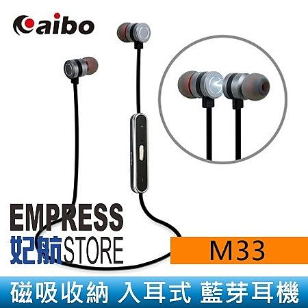 【妃航】aibo M33 磁吸收納/頸掛 無線/藍芽/藍牙 4.1 入耳式 高音質/立體聲 線控 手機/耳機