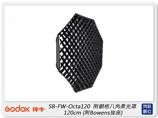 【分期零利率,免運費】GODOX 神牛 SB-FW-Octa120 八角柔光罩 120cm 附網格、Bowens 保榮接座(公司貨)