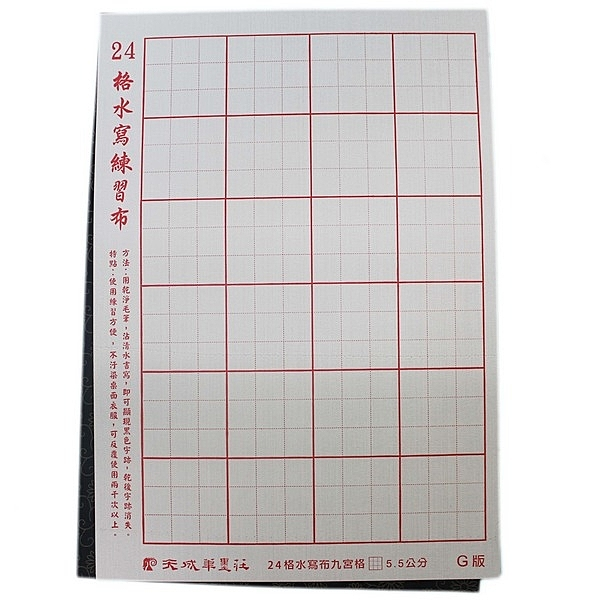 8開 24格水寫布 天成(不用墨汁)G版/一小包3張入{促50} 九宮格水寫練習布 書法練習布-天