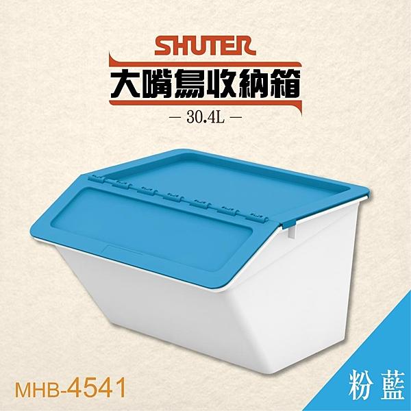 【 樹德 】大嘴鳥收納箱 MHB-4541 【淺藍】玩具箱 置物箱 整理箱 分類箱 收納桶 積木收納