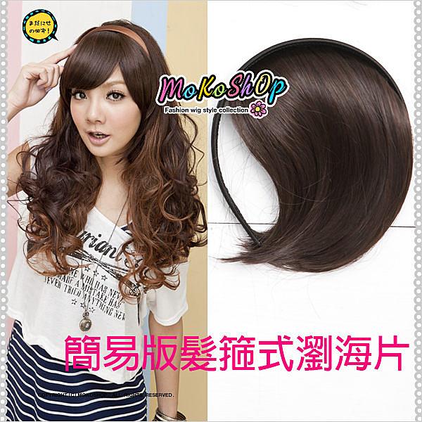 *MoKoShOp*簡易版髮箍式齊/斜瀏海片假髮片 【LYBN4】